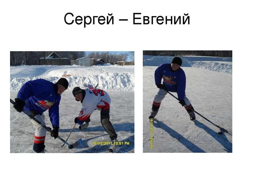 Сергей – Евгений