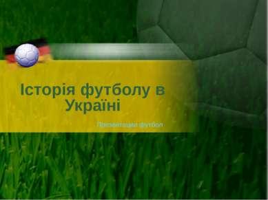 Історія футболу в Україні Презентации футбол