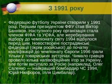 З 1991 року Федерацію футболу України створили у 1991 році. Першим президенто...
