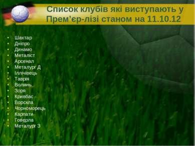 Список клубів які виступають у Прем'єр-лізі станом на 11.10.12 Шахтар Дніпро ...