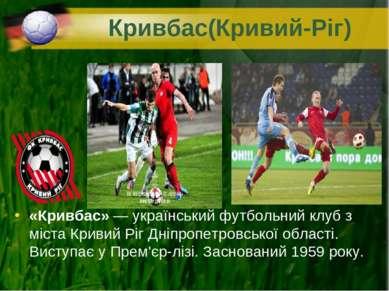 Кривбас(Кривий-Ріг) «Кривбас»— український футбольний клуб з міста Кривий Рі...