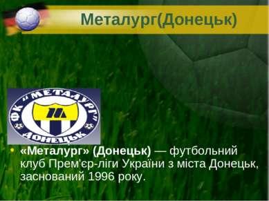 Металург(Донецьк) «Металу рг» (Донецьк)— футбольний клуб Прем'єр-ліги Україн...
