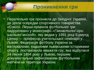 Проникнення гри Паралельно гра проникла до Західної України, де діяли осередк...