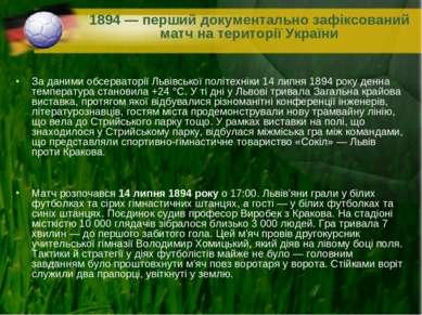 1894— перший документально зафіксований матч на території України За даними ...