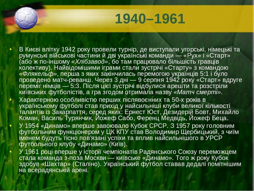 1940–1961 В Києві влітку 1942 року провели турнір, де виступали угорські, нім...