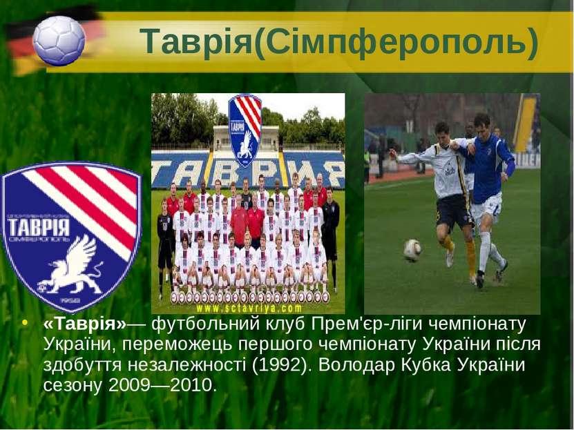 Таврія(Сімпферополь) «Та врія»— футбольний клуб Прем'єр-ліги чемпіонату Украї...
