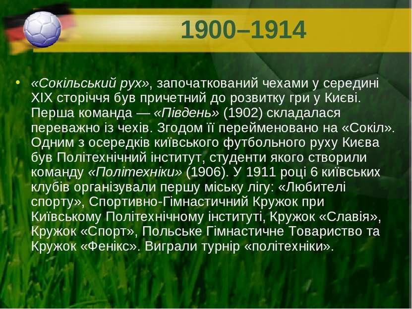 1900–1914 «Сокільський рух», започаткований чехами у середині XIX сторіччя бу...