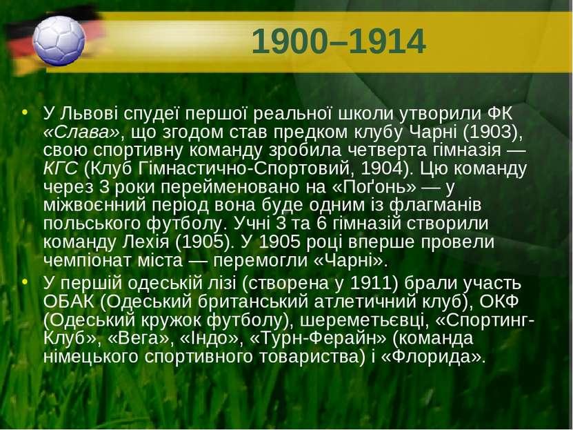 1900–1914 У Львові спудеї першої реальної школи утворили ФК «Слава», що згодо...