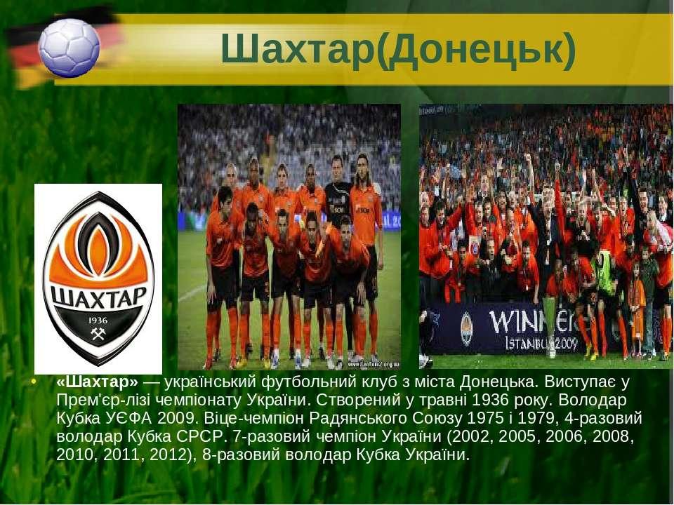 Шахтар(Донецьк) «Шахта р»— український футбольний клуб з міста Донецька. Вис...