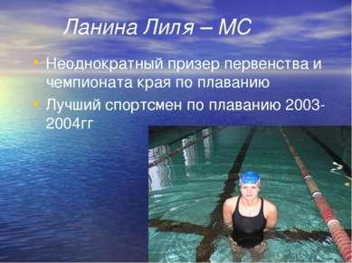 Ланина Лиля – МС Неоднократный призер первенства и чемпионата края по плавани...