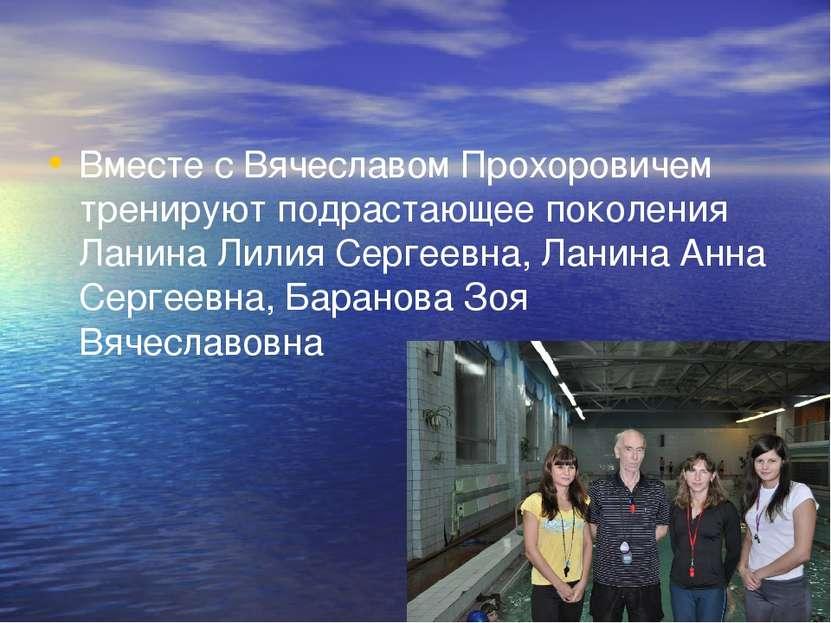 Вместе с Вячеславом Прохоровичем тренируют подрастающее поколения Ланина Лили...