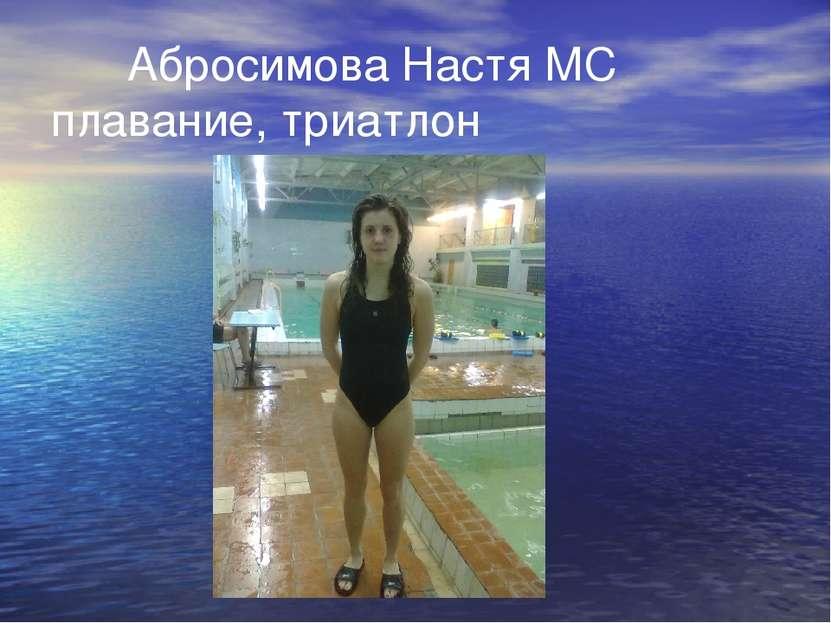 Абросимова Настя МС плавание, триатлон