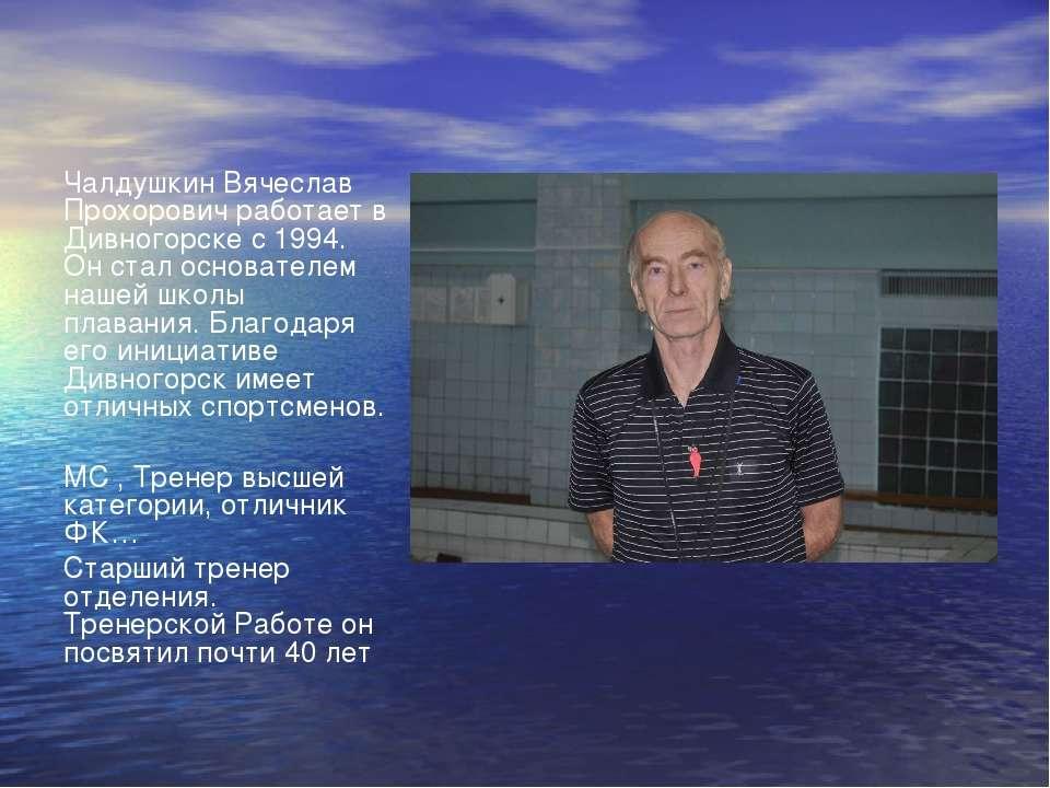 Чалдушкин Вячеслав Прохорович работает в Дивногорске с 1994. Он стал основате...