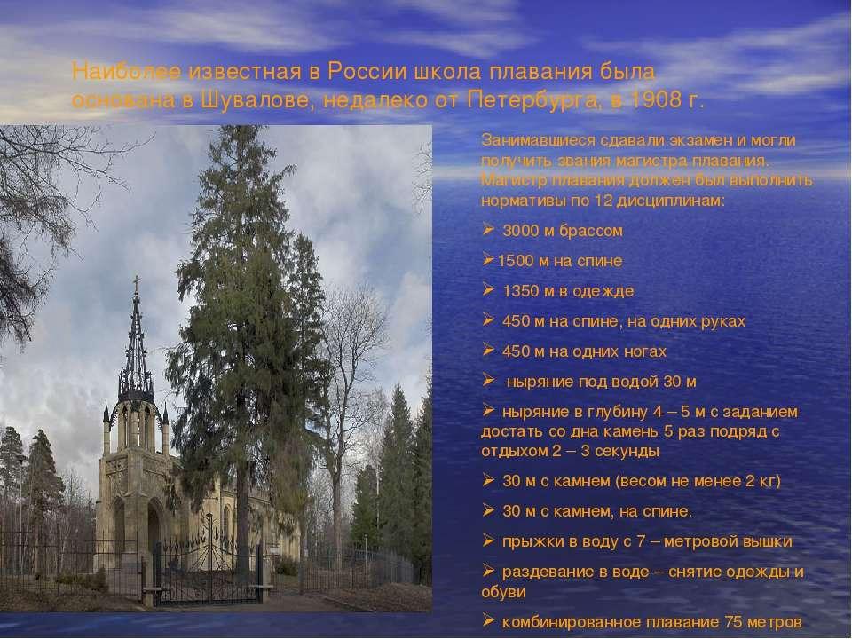 Наиболее известная в России школа плавания была основана в Шувалове, недалеко...