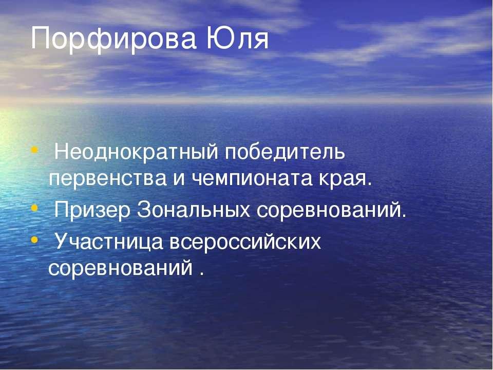 Порфирова Юля Неоднократный победитель первенства и чемпионата края. Призер З...