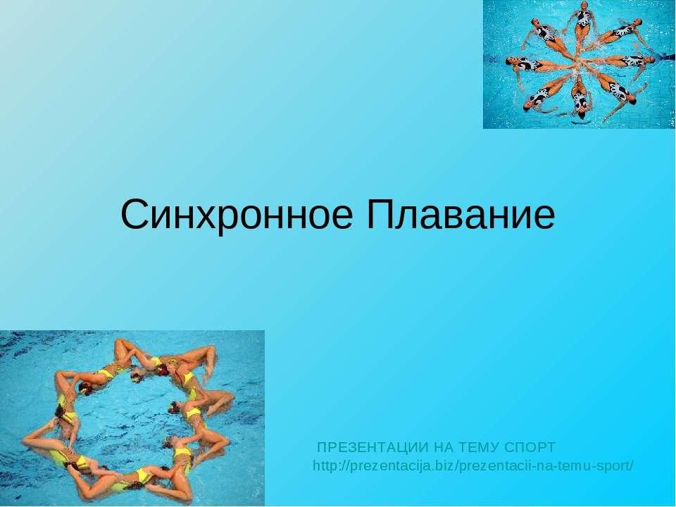 Синхронное Плавание ПРЕЗЕНТАЦИИ НА ТЕМУ СПОРТ http://prezentacija.biz/prezent...
