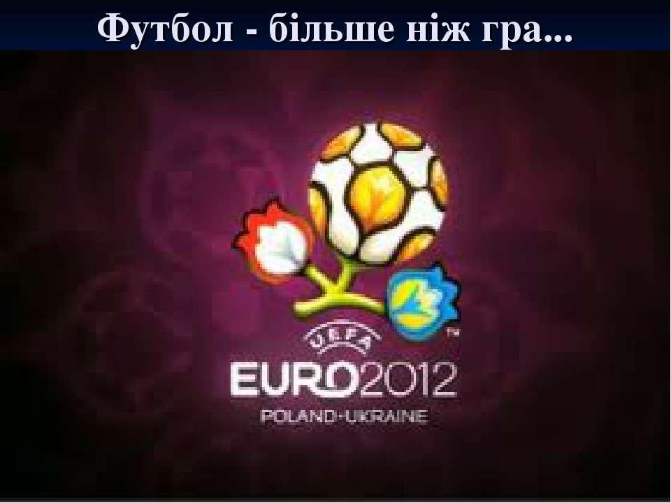 Футбол - більше ніж гра...
