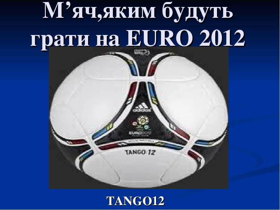 М'яч,яким будуть грати на EURO 2012 TANGO12