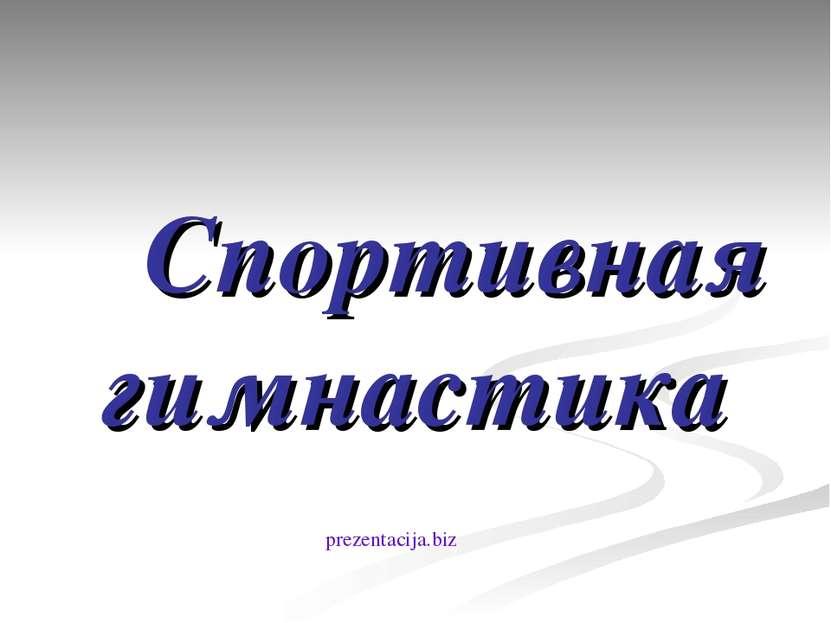 Спортивная гимнастика prezentacija.biz