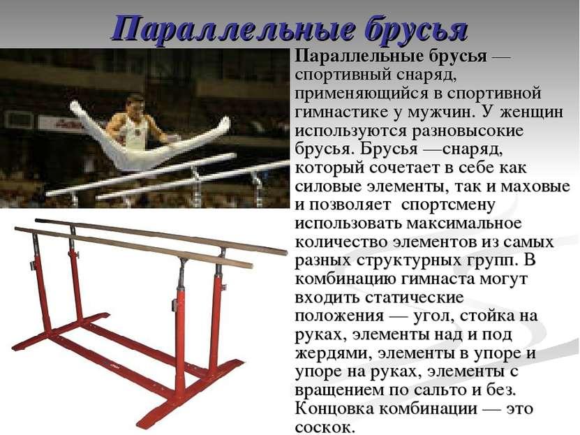 Параллельные брусья Параллельные брусья— спортивный снаряд, применяющийся в ...