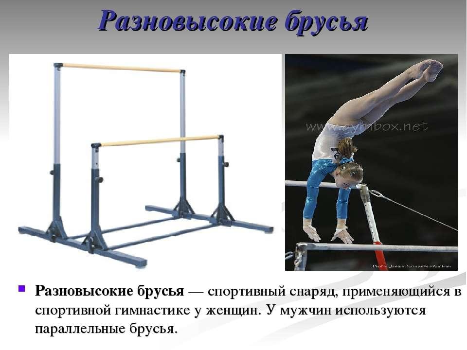 Разновысокие брусья Разновысокие брусья — спортивный снаряд, применяющийся в ...