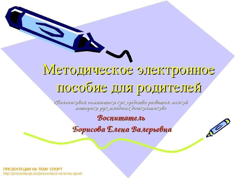 Методическое электронное пособие для родителей «Пальчиковая гимнастика как ср...