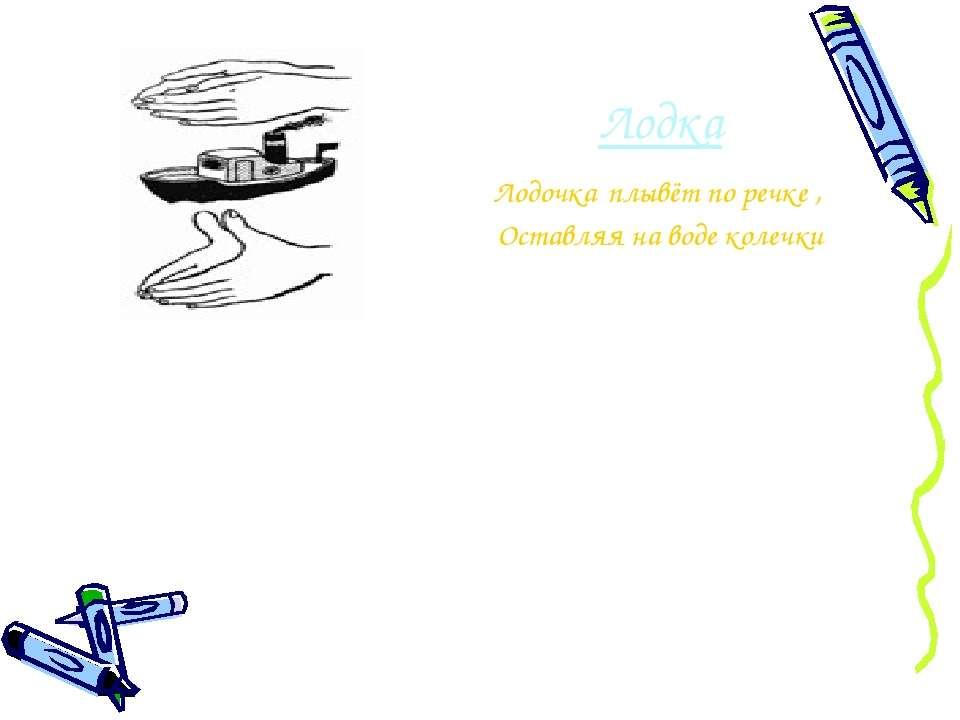 Лодка Лодочка плывёт по речке , Оставляя на воде колечки Обе ладони поставлен...