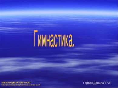 "Горбас Данила 8 ""А"" ПРЕЗЕНТАЦИИ НА ТЕМУ СПОРТ http://prezentacija.biz/prezent..."