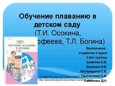 Обучение плаванию в детском саду (Т.И. Осокина, Е.А.Тимофеева, Т.Л. Богина) В...