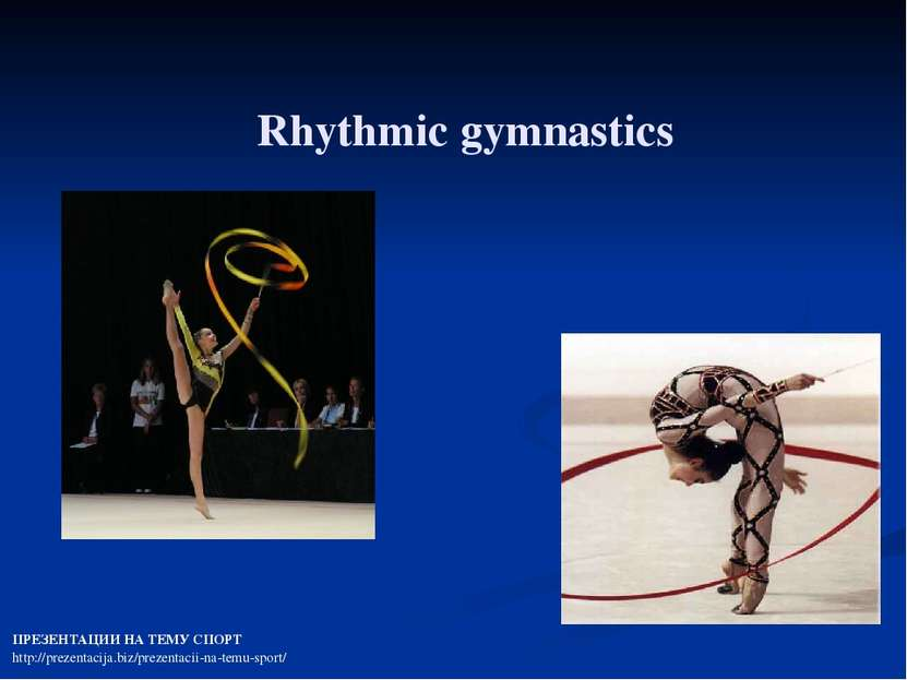 Rhythmic gymnastics ПРЕЗЕНТАЦИИ НА ТЕМУ СПОРТ http://prezentacija.biz/prezent...