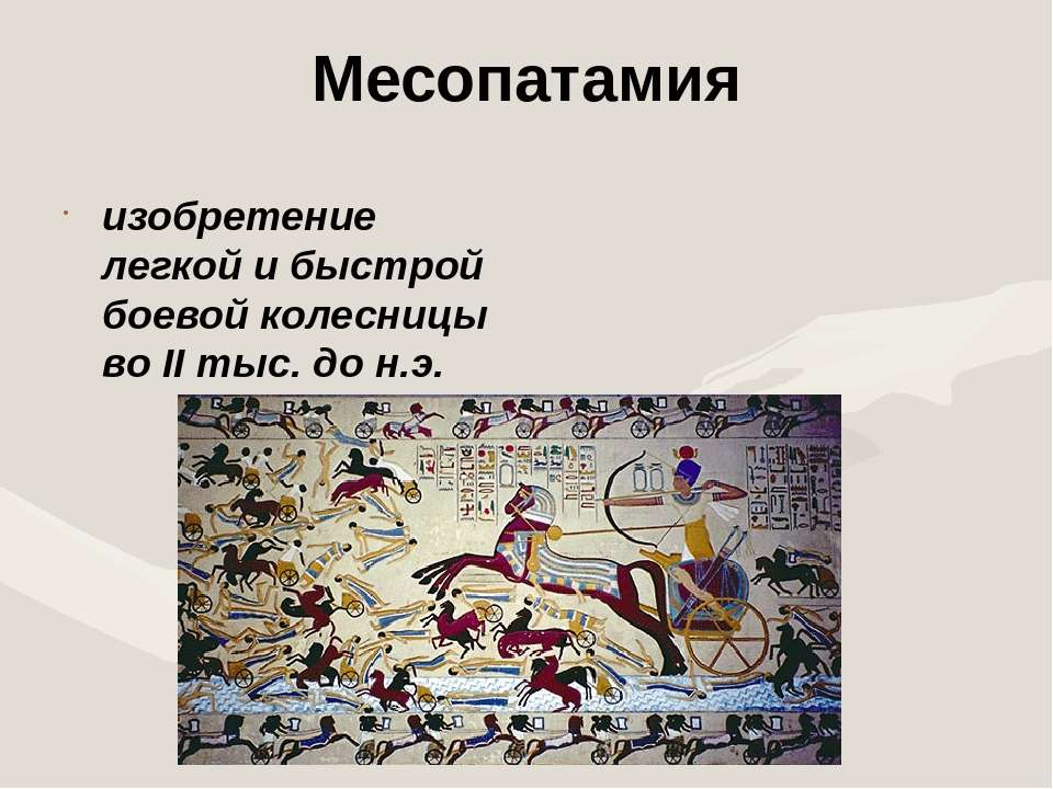 Месопатамия изобретение легкой и быстрой боевой колесницы во II тыс. до н.э.