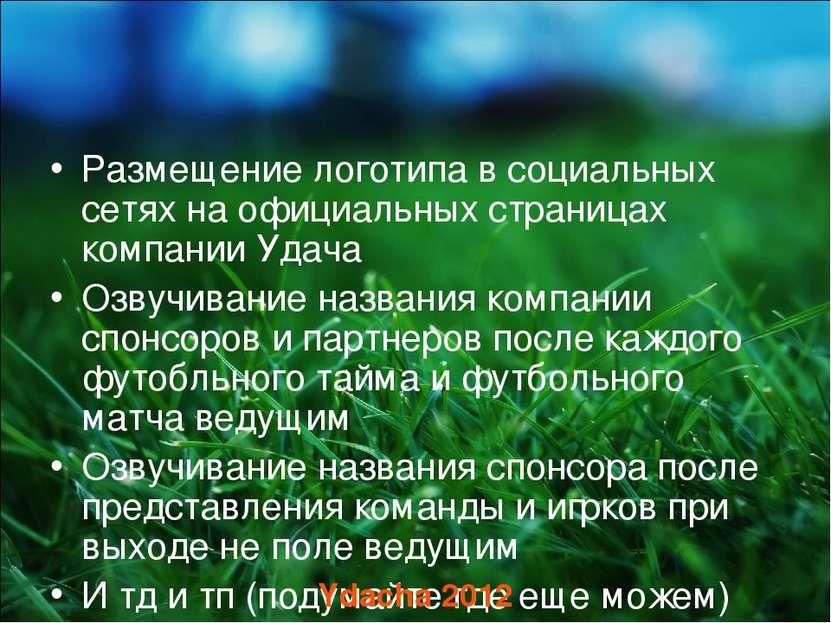 Размещение логотипа в социальных сетях на официальных страницах компании Удач...