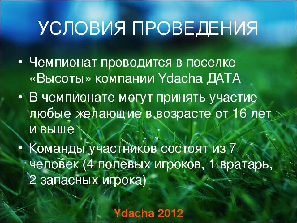 УСЛОВИЯ ПРОВЕДЕНИЯ Чемпионат проводится в поселке «Высоты» компании Ydacha ДА...