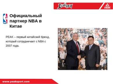 Официальный партнер NBA в Китае PEAK – первый китайский бренд, который сотруд...