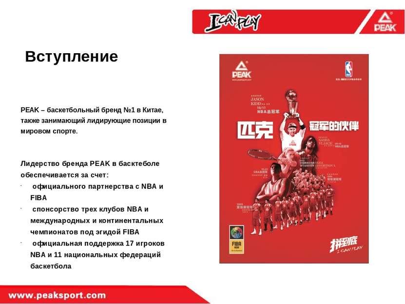 Вступление PEAK – баскетбольный бренд №1 в Китае, также занимающий лидирующие...