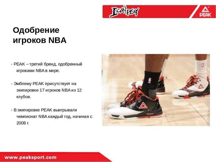 Одобрение игроков NBA - PEAK – третий бренд, одобренный игроками NBA в мире. ...