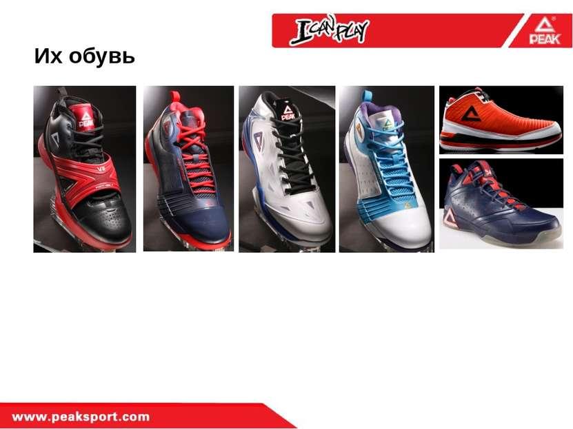 Их обувь