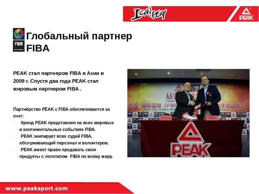 Глобальный партнер FIBA PEAK стал партнером FIBA в Азии в 2009 г. Спустя два ...