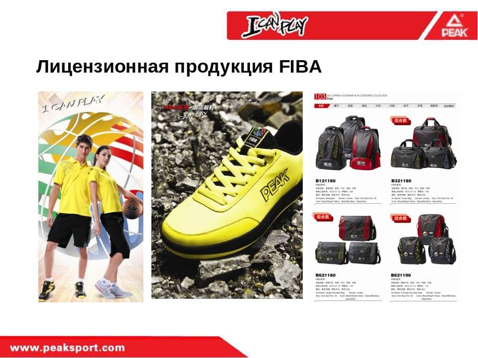 Лицензионная продукция FIBA