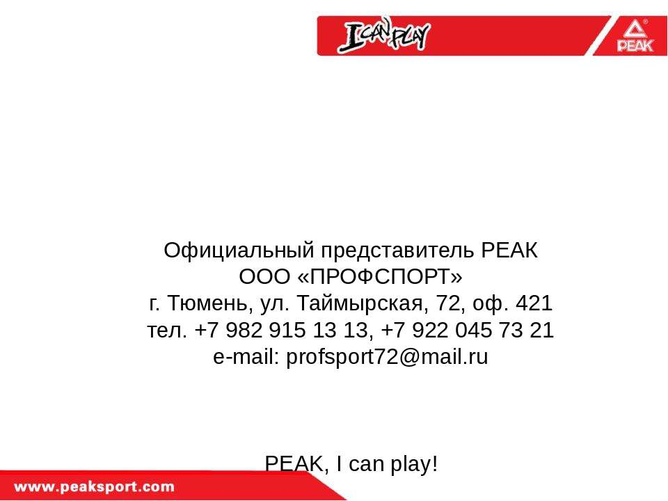 Официальный представитель РЕАК ООО «ПРОФСПОРТ» г. Тюмень, ул. Таймырская, 72,...