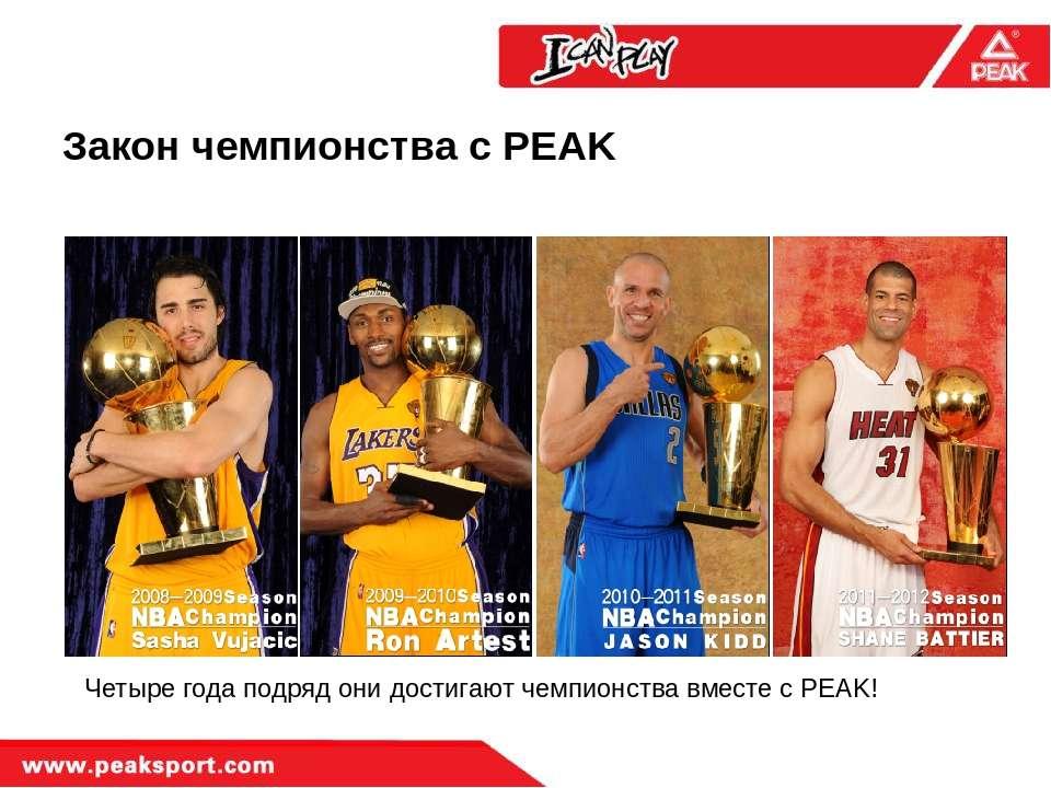 Закон чемпионства с PEAK Четыре года подряд они достигают чемпионства вместе ...