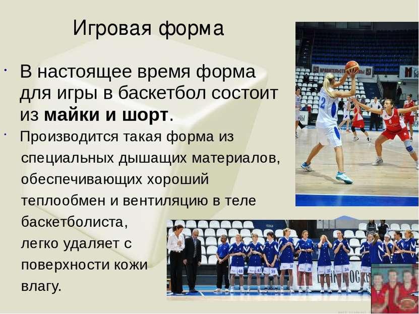 В настоящее время форма для игры в баскетбол состоит из майки и шорт. Игровая...