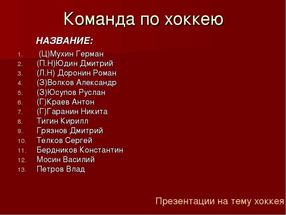 Команда по хоккею (Ц)Мухин Герман (П.Н)Юдин Дмитрий (Л.Н) Доронин Роман (З)Во...