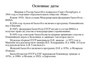 Основные даты Впервые в России баскетбол появился в Санкт-Петербурге, в 1906 ...