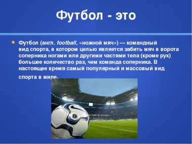 Футбол - это Футбол(англ.football, «ножной мяч»)— командный видспорта, в ...