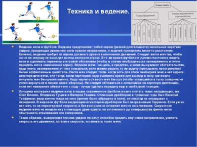 Техника и ведение. Ведение мяча в футболе. Ведение представляет собой серию (...