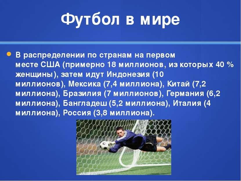 Футбол в мире В распределении по странам на первом местеСША(примерно 18 мил...