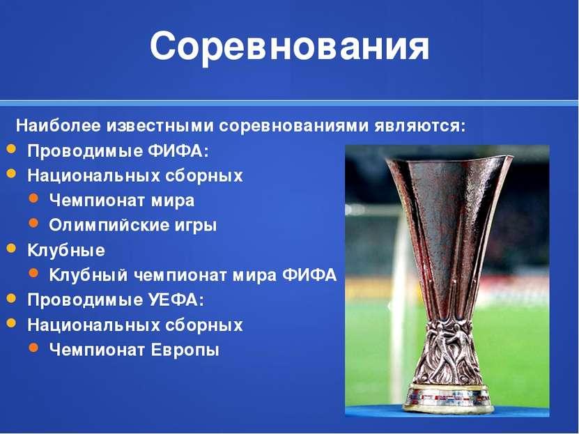 Соревнования Наиболее известными соревнованиями являются: ПроводимыеФИФА: На...
