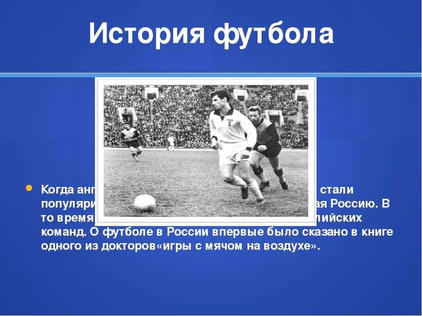 История футбола Когда англичане придумали футбол, они сразу стали популяризир...
