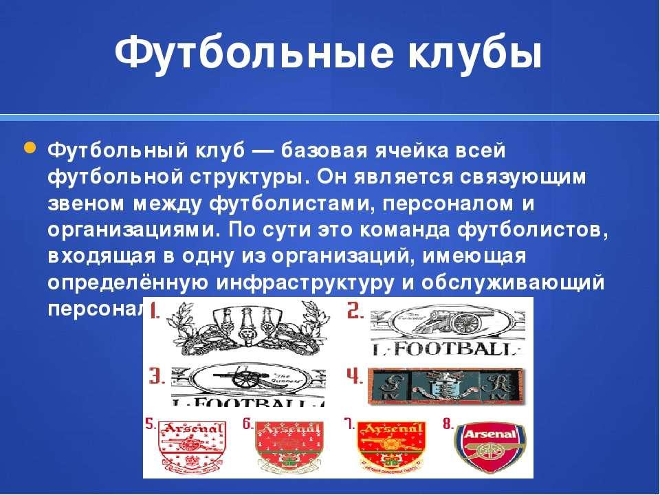 Футбольные клубы Футбольный клуб— базовая ячейка всей футбольной структуры. ...
